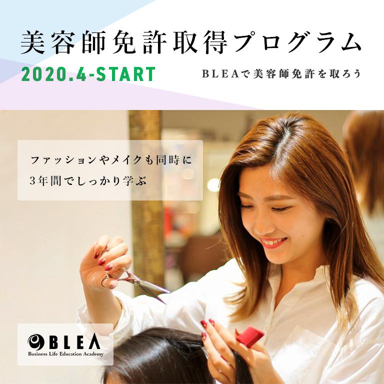 美容師免許プログラム