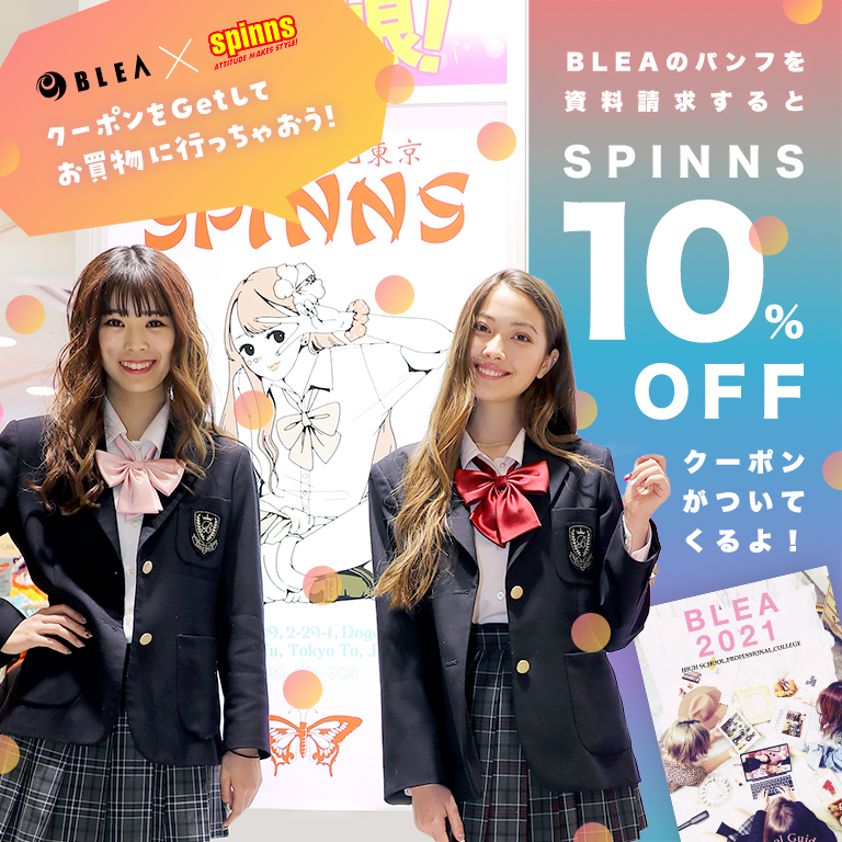 BLEA×Spinsパンフレット