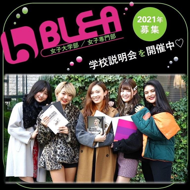 BLEA女子大学部女子専門部学校説明会を開催中