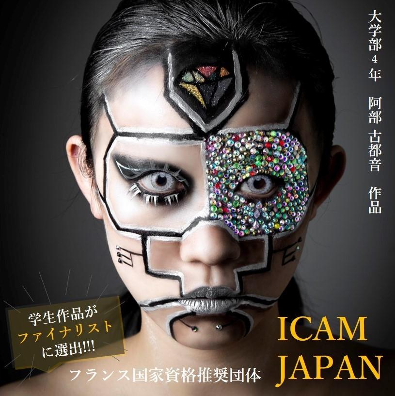 ICAM_阿部古都音