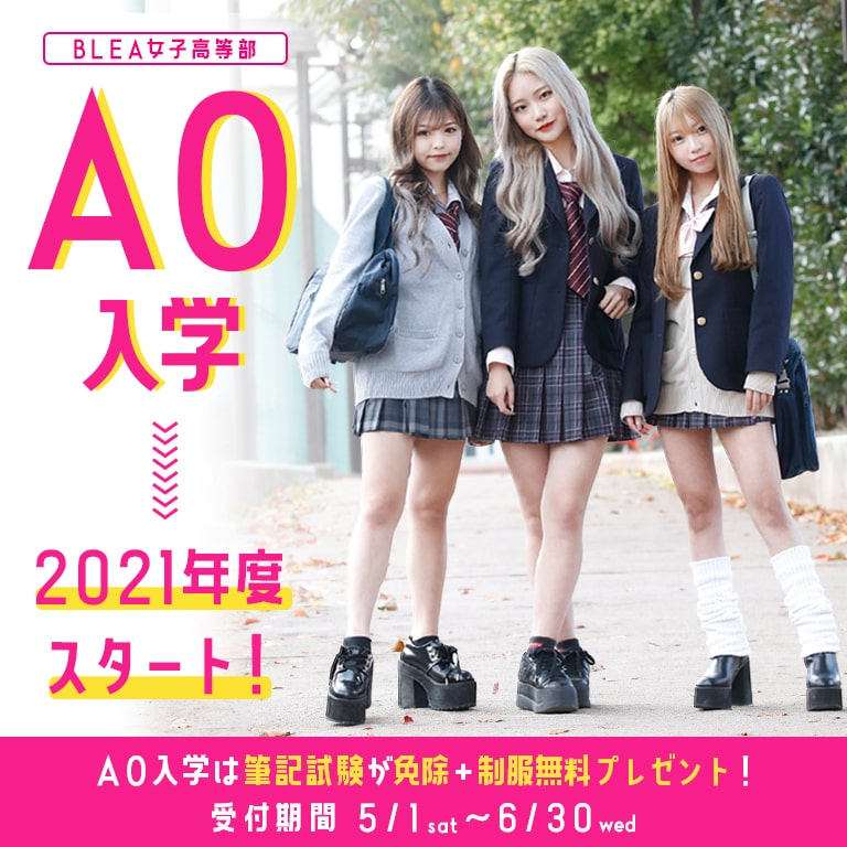 AO入学 受付スタート!