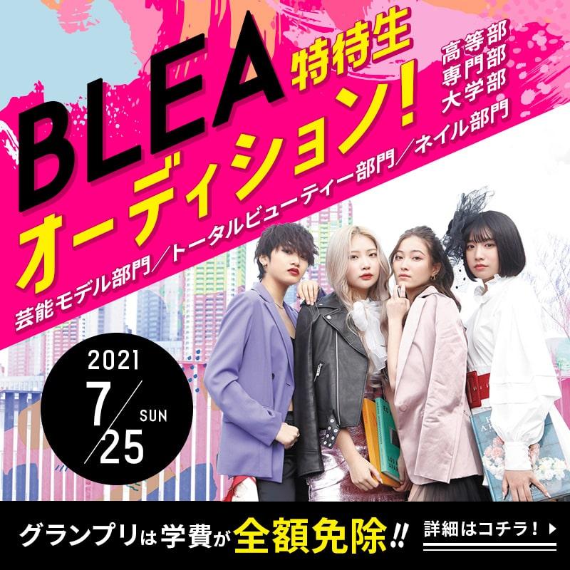 BLEA特待生オーディション2021